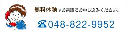 無料体験はお電話でお申し込みください。