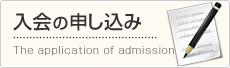入会の申し込み