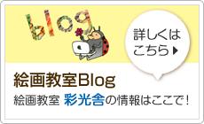 絵画教室Blog 絵画教室彩光舎の情報はここで!