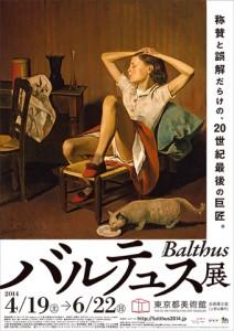 2014_balthus