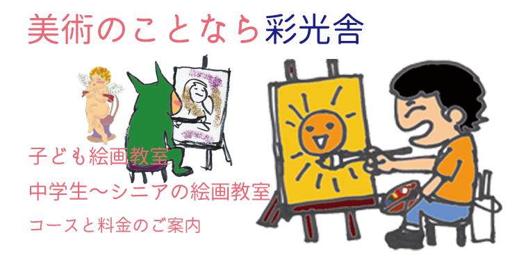 彩光舎絵画教室、コースと料金のご案内です。油絵・水彩・日本画など、彩光舎にはどんなクラスがあるのかはこちらでご覧いただけます。