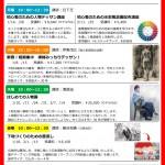 2019年・新春特別講座