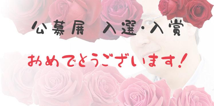 彩光舎絵画教室伊東クラスの生徒さんが第69回モダンアート展にて協会賞と損保ジャパン日本興亜美術財団賞を受賞しました。
