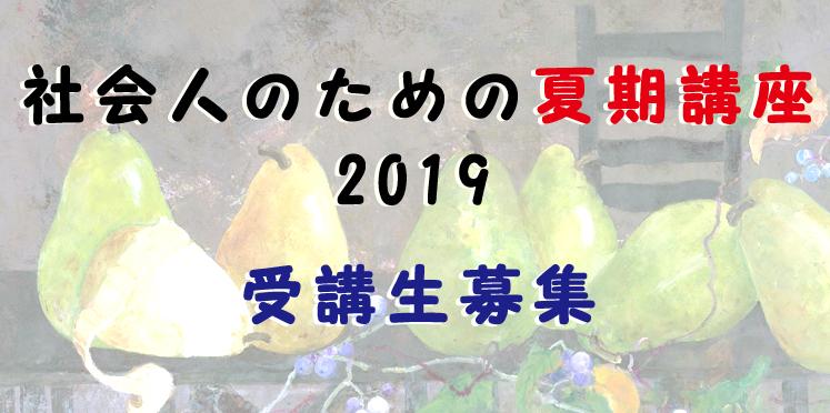 彩光舎絵画教室、社会人のための夏期講座2019受講生募集中です。油彩の古典技法や日本画の金箔技法の他人物画や版画、水彩画、切り絵などの講座がございます。