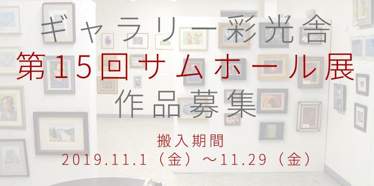 第15回サムホール展開催のお知らせです。油彩・水彩・アクリル画等々サムホールサイズの平面作品を募集いたします。