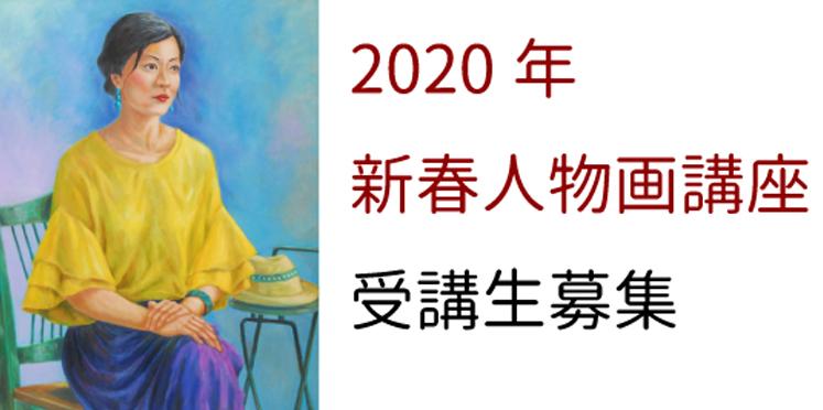 彩光舎絵画教室2020年1月より始まります人物画講座のご案内です。プロポーションを学びたい方、公募展に人物画を出品したい方にピッタリの講座です。