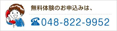 無料体験のお申込みは、048-822-9952