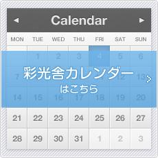 彩光舎カレンダーはこちら