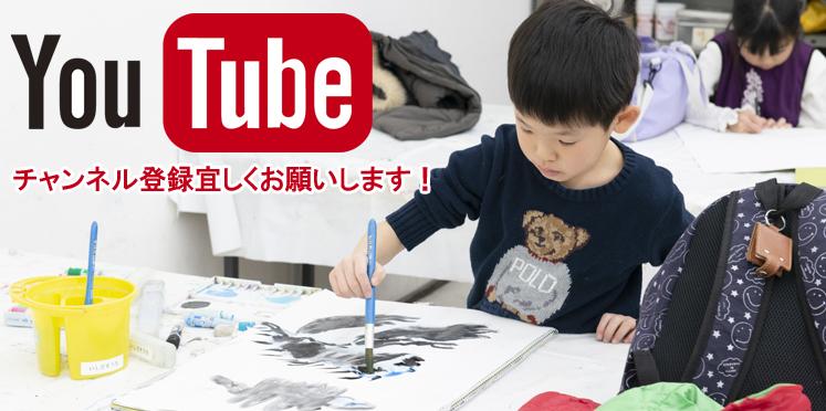 彩光舎絵画教室で行った過去の講座の授業風景を動画でYouTubeにアップしました。是非ご覧ください。