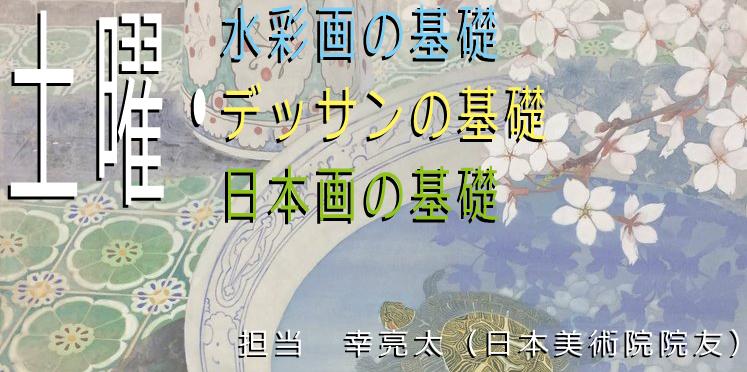 土曜日の幸亮太先生クラスが月4回のコースになりますた。デッサンの基礎・水彩画の基礎・日本画の基礎が学べます。