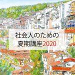 社会人のための夏期講座2020 ②