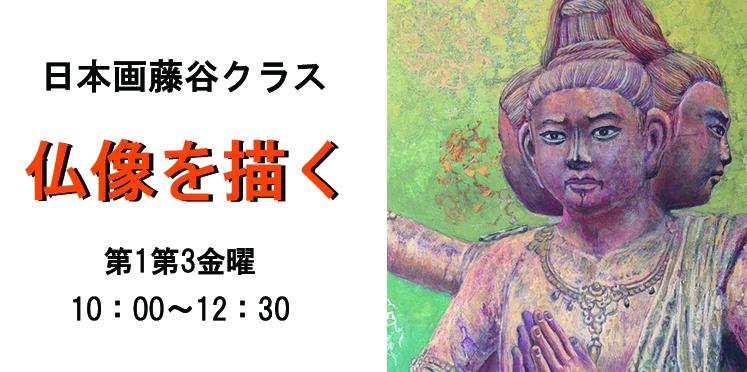 日本画講師、藤谷先生が指導する型押し技法で作った下地の上に阿修羅像を描く特別講座です。