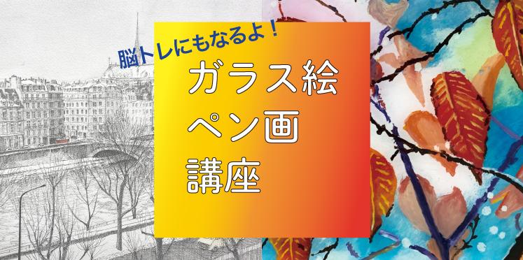 ガラス絵・ペン画講座 第3弾 受講生募集!