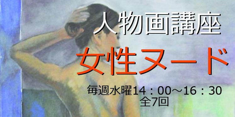 内山講師の人物画講座(女性ヌード)のご案内です。  11/7より毎週水曜14:00~16:30 全7回で行います。  制作サイズは30号~50号程度。  油彩・水彩・アクリル・デッサン・パステルなど画材は自由です。