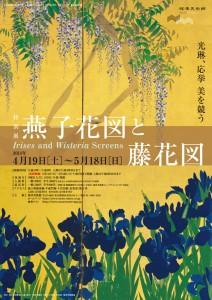 img_exhibition_kakitsubatafuji